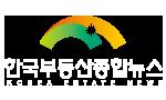 한국부동산종합뉴스